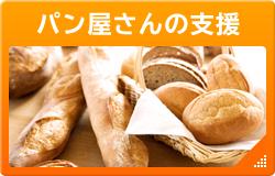 パン屋さんの支援