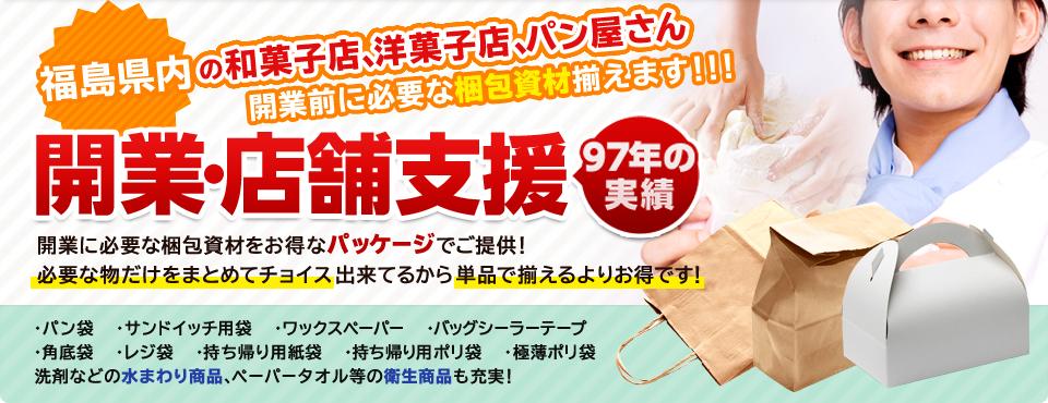 福島県内の和菓子店、洋菓子店、パン屋さん 開業前に必要な梱包資材揃えます!!!